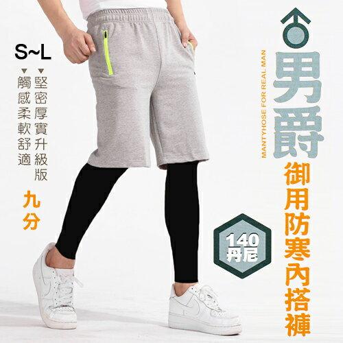 【esoxshop】男爵保暖九分褲襪 舒適透氣 琨蒂絲 台灣製