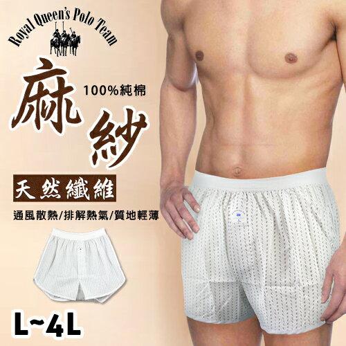 【esoxshop】麻紗純棉平口褲 透氣散熱四角褲 台灣製 RQ Polo