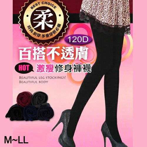 【esoxshop】激瘦素面褲襪 保暖修身 台灣製 夏莉娜