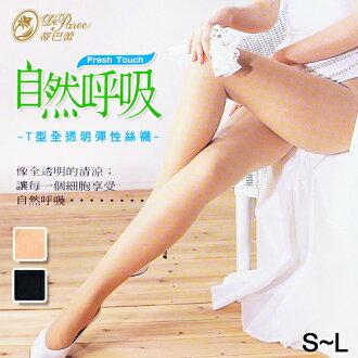 【esoxshop】T透自然呼吸 全透明透膚絲襪 台灣製 蒂巴蕾