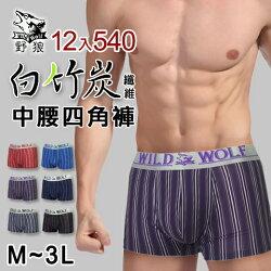 黑絲絨白竹炭四角褲 超值特價12件$540 直紋中腰平口褲 野狼