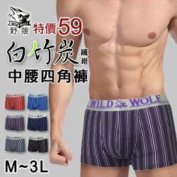 黑絲絨白竹炭四角褲 超值特價$59 直紋中腰平口褲 野狼