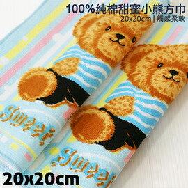 【esoxshop】╭*SweetBear 100%純棉甜蜜小熊方巾╭*觸感柔軟《手帕/童巾/手巾》