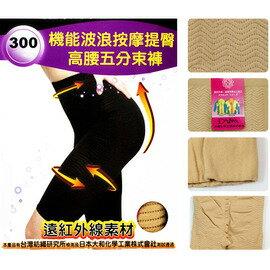【esoxshop】╭*isox 機能波浪按摩提臀高腰五分束褲╭*完美曲線╭*300D《纖體/美體/雕塑》