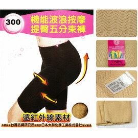 【esoxshop】╭*isox 機能波浪按摩提臀五分束褲╭*完美曲線╭*300D《纖體/美體/雕塑》