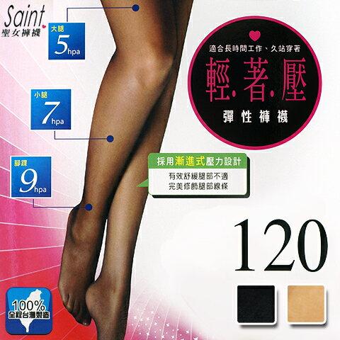 【esoxshop】Saint 輕.著.壓 彈性褲襪│漸進式壓力設計《黑色/膚色/OL/透明/透膚/絲襪》