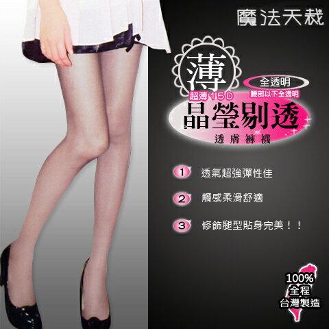 【esoxshop】透膚絲襪15D 透明感X美腳 全透明彈性褲襪 台灣製造 魔法天裁 花紋 造型 美腿 OL