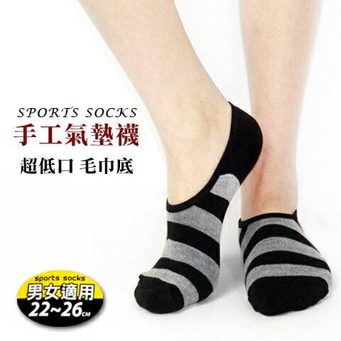 【esoxshop】超低口手工氣墊襪 粗橫紋男女款 毛巾底彈力舒適透氣 Sports Socks 船型襪 隱形襪 棉襪 踝襪