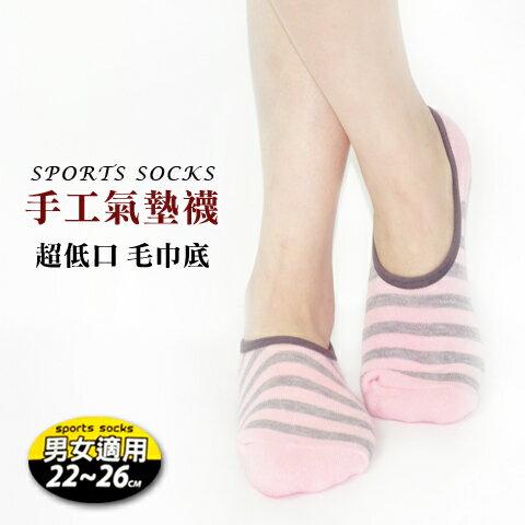 【esoxshop】超低口手工氣墊襪 中橫紋男女款 毛巾底彈力舒適透氣 Sports Socks 船型襪 隱形襪 棉襪 踝襪