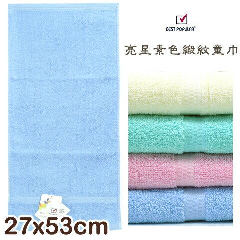 【esoxshop】純棉童巾亮星素色緞紋款台灣製BESTPOPULAR
