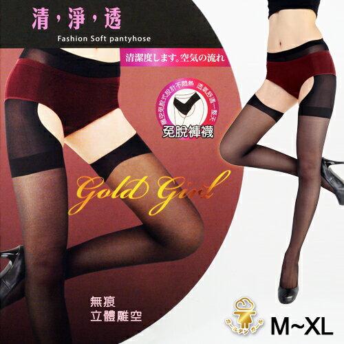 【esoxshop】立體雕空免脫褲襪 透膚絲襪 台灣製 金滿意