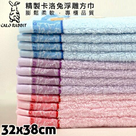 【esoxshop】CALO RABBIT 卡洛兔 精製卡洛兔浮雕方巾│膨膨鬆鬆,吸水性強《澡巾/手帕/兒童毛巾》