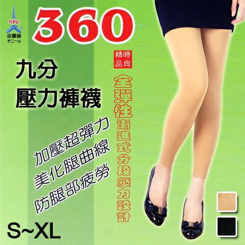 【esoxshop】九分健康壓力褲襪 360全彈性 台灣製 法蘭絲