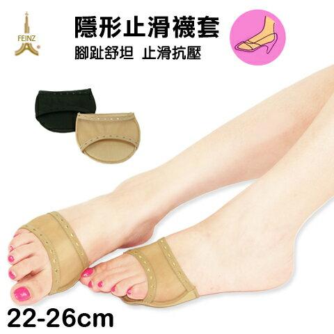 【esoxshop】露趾型 隱形止滑襪套 止滑 抗壓