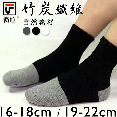 【esoxshop】費拉FELYR 竹炭纖維休閒襪│純棉舒適│自然素材《學生襪/1/2襪/船型襪》