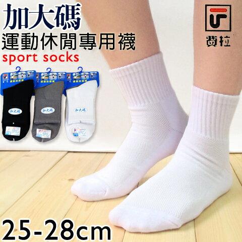 衣襪酷 EWAKU:【esoxshop】費拉FELYR素面運動休閒氣墊襪-加大碼│無緊繃防脫落《學生襪白襪船型襪》