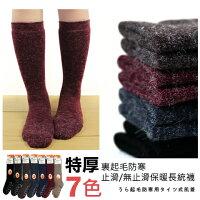 保暖配件推薦襪子推薦到【esoxshop】╭*FELYR費拉 特厚裏起毛防寒止滑/無止滑保暖長統襪《長統襪/厚毛襪/防寒/保暖襪》就在衣襪酷 EWAKU推薦保暖配件推薦襪子