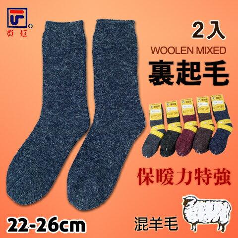 【esoxshop】混羊毛裏起毛襪 保暖力特強 2入 台灣製 費拉