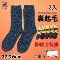 保暖配件推薦襪子推薦到【esoxshop】混羊毛裏起毛襪 保暖力特強 2入 台灣製 費拉就在衣襪酷 EWAKU推薦保暖配件推薦襪子