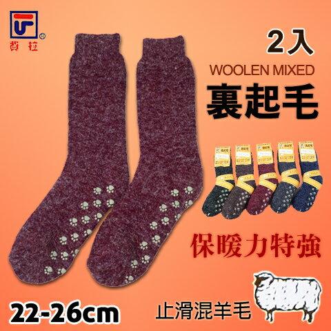 【esoxshop】混羊毛止滑裏起毛襪保暖力特強2入台灣製費拉