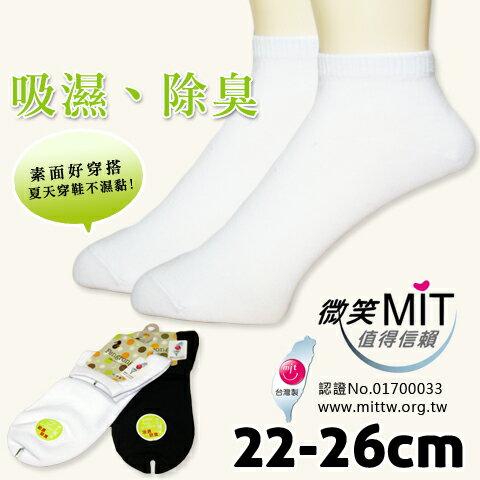 【esoxshop】╭*Fengrong 200針超細-吸濕除臭-細針薄襪╭*舒適透氣《棉襪/少女襪/白襪/短襪/船襪》