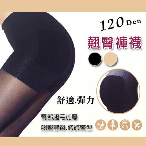 ~esoxshop~翹臀120D彈力褲襪 翹臀豐臀 臀部彈性裏起毛 耐勾耐穿 修飾臀型 素