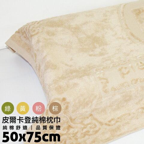 Pierre Cardin 皮爾卡登 純棉枕巾 一套兩入 純棉舒適 品質保證 枕頭巾 Gemini