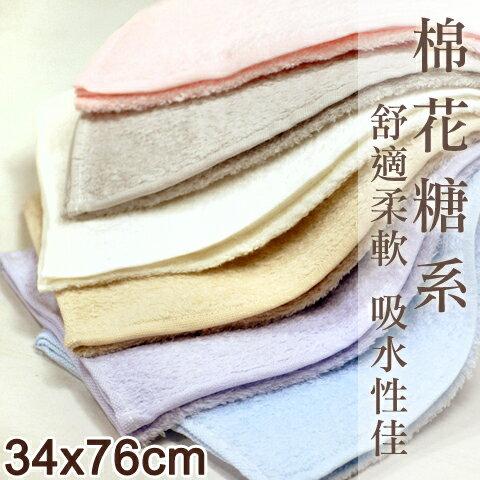 【esoxshop】雙星毛巾棉花糖系素面毛巾│頂級毛巾的最佳選擇《毛巾澡巾Gemini》
