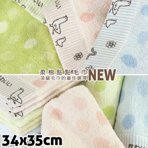 衣襪酷 EWAKU:【esoxshop】╭*雙星毛巾柔棉點點方巾╭*頂級毛巾的最佳選擇《毛巾澡巾Gemini》