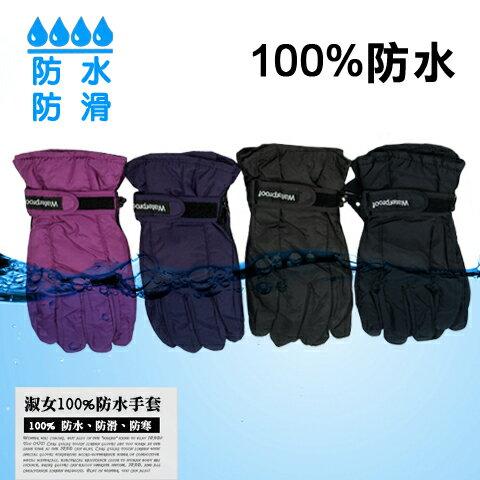 【esoxshop】防水防風保暖止滑機車手套 素面 女款 內裏絨毛