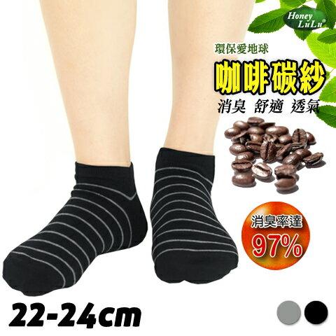 【esoxshop】咖啡炭紗細針 細條船形襪 台灣製 愛地球 Honey Lu Lu