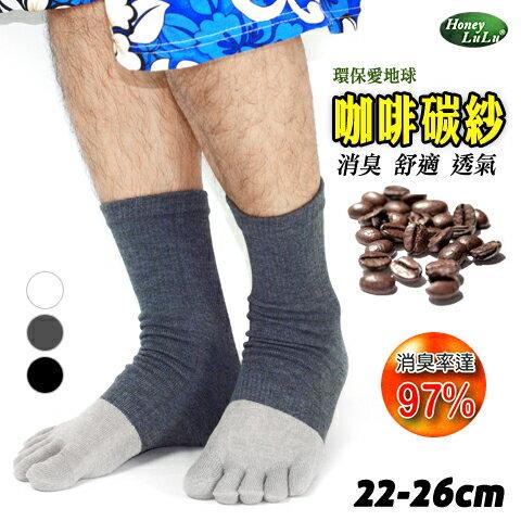 【esoxshop】咖啡碳紗細針 雙色五趾襪 環保愛地球 台灣製 Honey Lu Lu