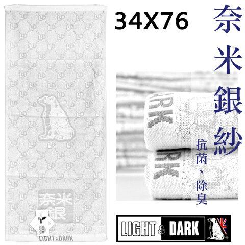 【esoxshop】奈米銀緹花毛巾 LIGHT&DARK 毛巾 小澡巾