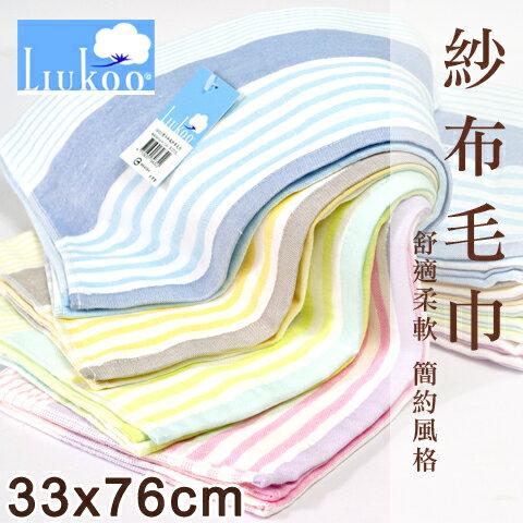 【esoxshop】煙斗 LIUKOO 和風紗布毛巾 純棉享受 品質保證 小毛巾 小浴巾