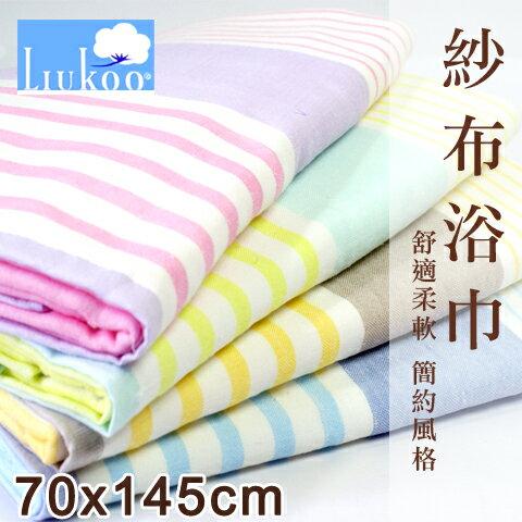 【esoxshop】煙斗 LIUKOO 和風紗布浴巾 純棉享受 品質保證 毛巾 浴巾