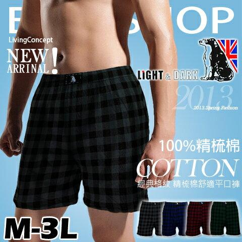 【esoxshop】LiGHT&DARK 經典格紋 四角平口褲│100%精梳棉《棉質內褲/男內褲/四角內褲》