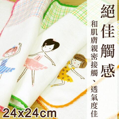 【esoxshop】May Crown 日本技術-紗布方巾-芭蕾女孩│手感細膩《澡巾/手帕/兒童毛巾/紗布巾》