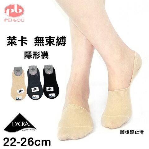 【esoxshop】萊卡棉質襪套 素面女款 腳跟止滑 台灣製 PB