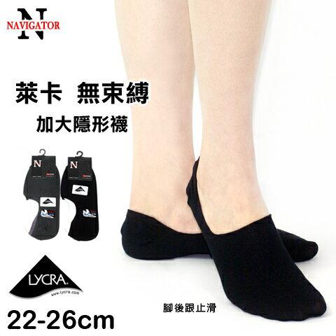 【esoxshop】加大萊卡棉質襪套 素面男女款 腳跟止滑 台灣製 NAVIGATOR