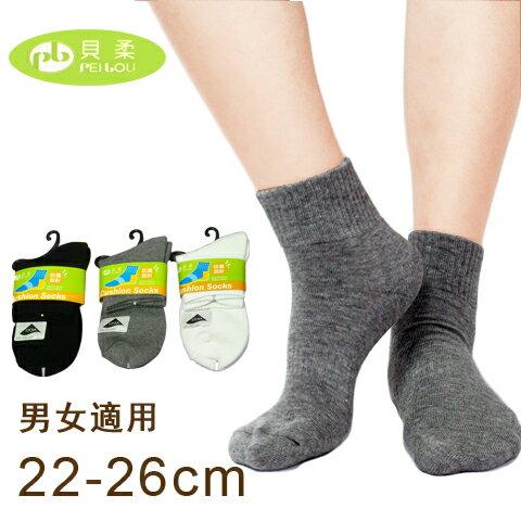 【esoxshop】萊卡氣墊襪 男女適穿 毛巾底 pb ONE PEILOU 棉襪 踝襪 學生襪 運動襪