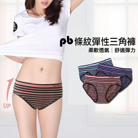 【esoxshop】竹炭低腰三角褲 彈性條紋款 舒適透氣 台灣製 pb
