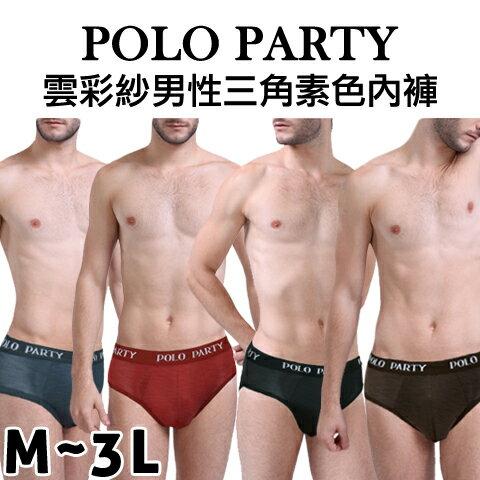 【esoxshop】╭*POLO PARTY 雲彩紗男性三角素色內褲*買六送一│買十送二《三角褲/內褲》