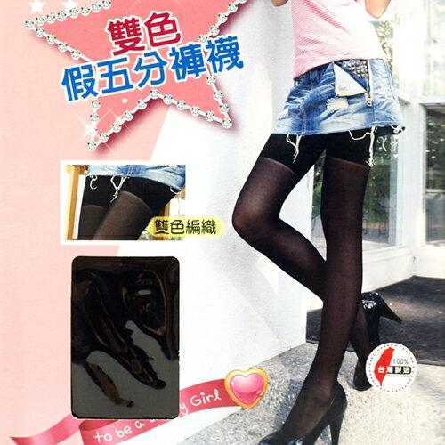 ~esoxshop~雙色 假五分褲襪 顯瘦絲襪 內搭 製 WuYang