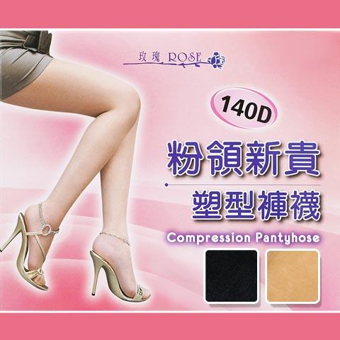 【esoxshop】ROSE 粉領新貴 塑型褲襪│修飾腿部曲線《黑色/膚色/OL/透明/絲襪》