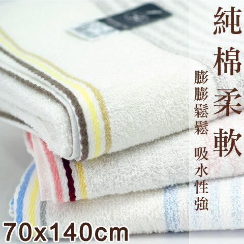 【esoxshop】雙鶴 雙色彩條浴巾 / 小浴巾 / 親子浴巾│平價高品質《澡巾》
