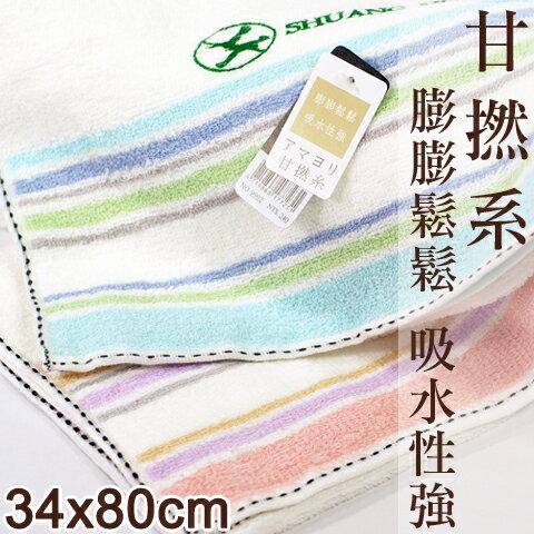 【esoxshop】雙鶴甘撚系-柔棉彩條毛巾│膨膨鬆鬆,吸水性強《澡巾》