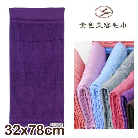【esoxshop】純棉毛巾 美容巾 素色款 台灣製 雙鶴