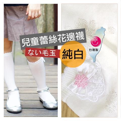 【esoxshop】SOCKS 小公主 蝴蝶結蕾絲兒童半統襪 │MIT台灣製造《蕾絲襪/造型襪/公主襪/中統襪/學生襪/及膝襪/膝下襪》