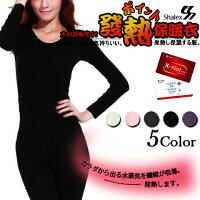 保暖服飾推薦【esoxshop】輕薄發熱衣 超彈力 女款 圓領 內衣 保暖 Shalex