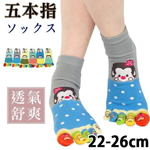 【esoxshop】多色五指襪 紅鼻猴款 五本指
